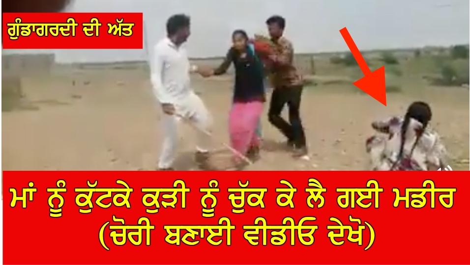 Aah Dekho Janta Di Gandi Kartoot Di Video